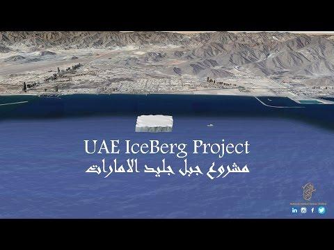 Emirates Iceberg Project مشروع جبل جليد الإمارات