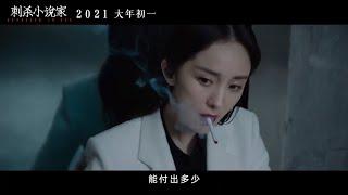 《刺杀小说家》发布定档预告【预告片先知 |20200110】