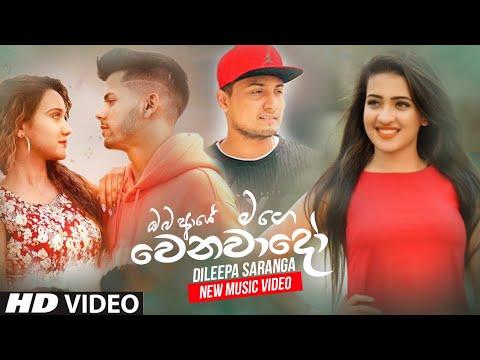 Oba Aye Mage Wenawado (ඔබ ආයේ මගේ වෙනවදෝ) - Dileepa Saranga New Music Video | Sinhala New Song 2021