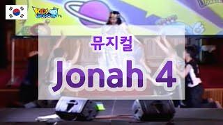 2005 뮤지컬 요나4