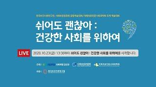 [LIVE] 한국보건사회연구원, 사회보장위원회 공동학술…