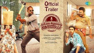 Arasiyalla Idhellam Saadharnamappa Official Trailer