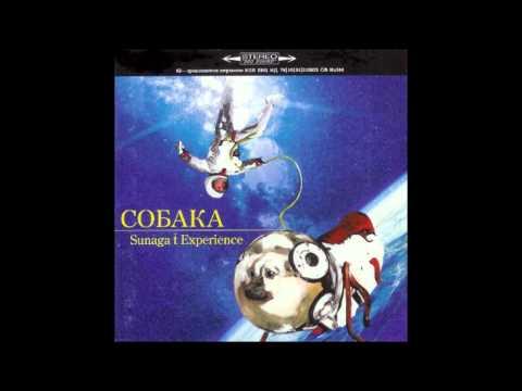 CoБaka (Crouka) - Sunaga 't Experience