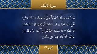 Holy Qur'an Recitation | Part 16 | #Ramadan2021 | تلاوتِ قرآن مجید