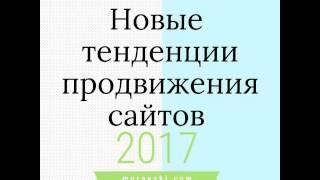 видео Тенденции SEO продвижения в 2017 году
