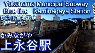 上永谷駅を歩いてみた 横浜市営地下鉄ブルーライン Kaminagaya Station