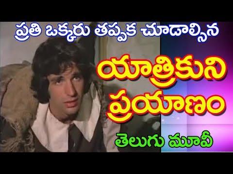 యాత్రికుని ప్రయాణము  Telugu Christian Movies/Yaatrikuni Prayaanamu/ganta Kruparao/jesus/ Films/new