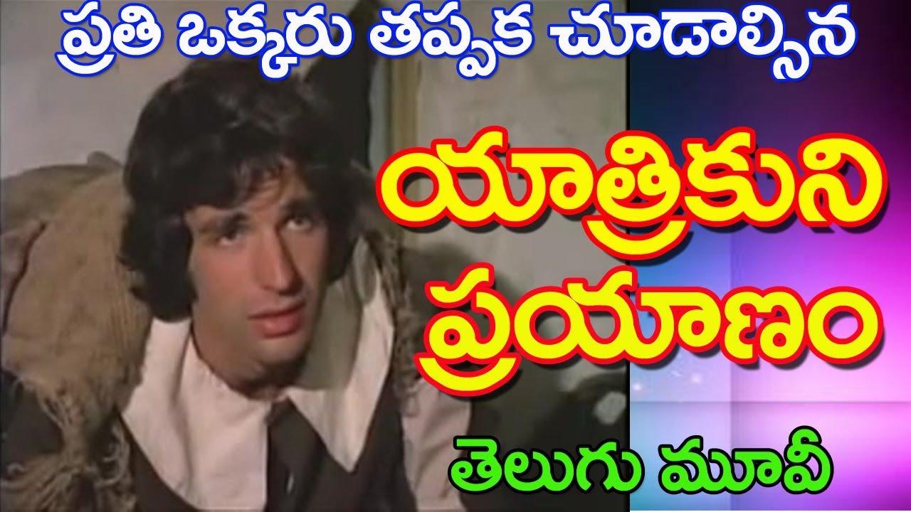 ప్రయాణము ప్రయాణము Telugu Christian movie / Yaatrikuni prayaanamu / ganta kruparao / jesus / movie / new