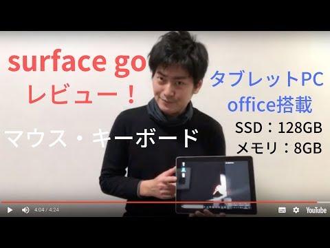 surface go レビュー!!SSD128G、メモリ8Gで10インチのマイクロソフト最新PCの使い方、マウスやキーボードの接続と活用法について【日本】 thumbnail