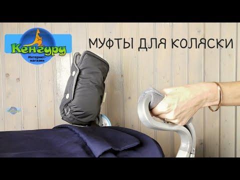 УДОБНЫЕ варежки для рук на коляску
