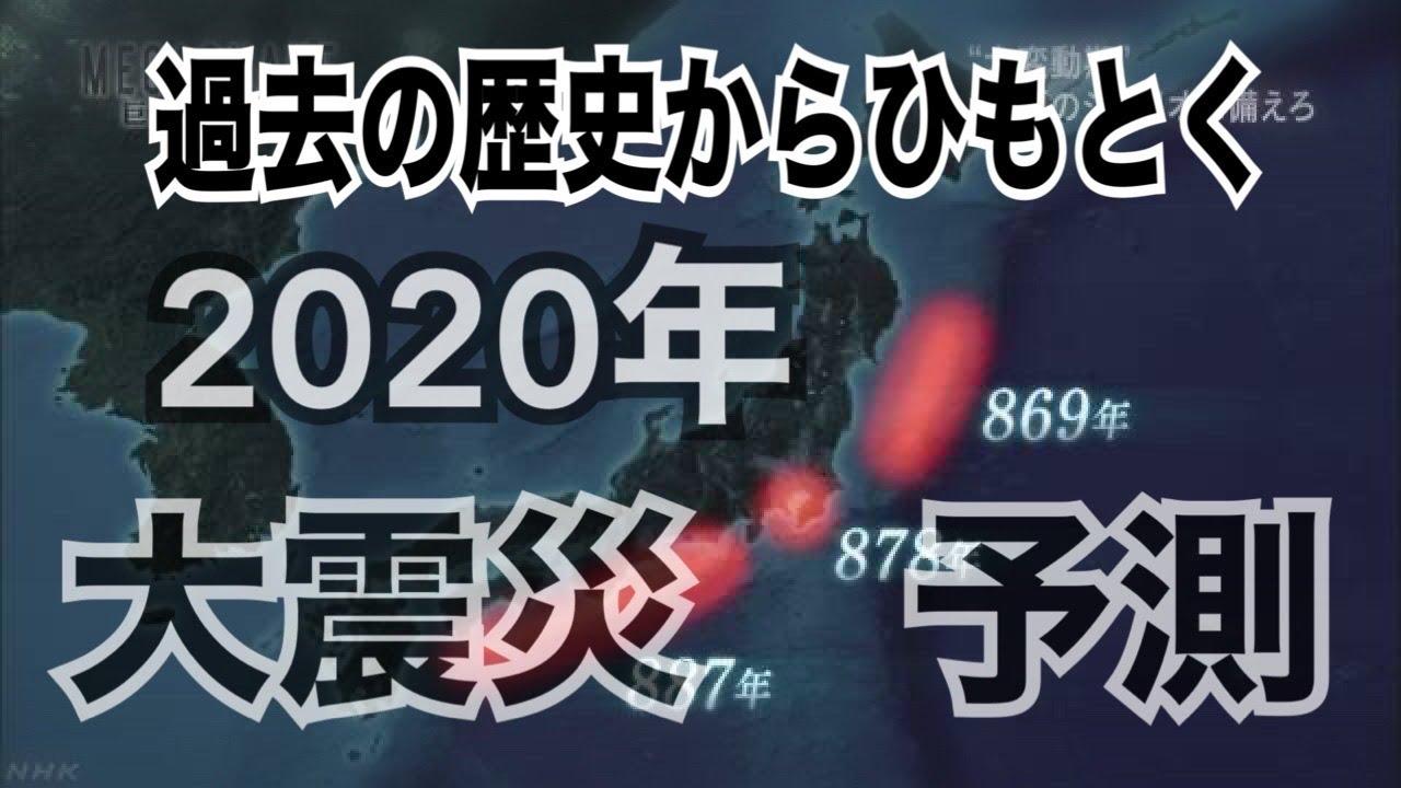 【警告】南海トラフと首都直下地震を9世紀の日本史から2020年に発生する確率を導き出す〜京都大学教授が2020年首都直下地震の衝撃データを発表〜