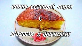 Вкуснейший пирог с ягодами, фруктами.