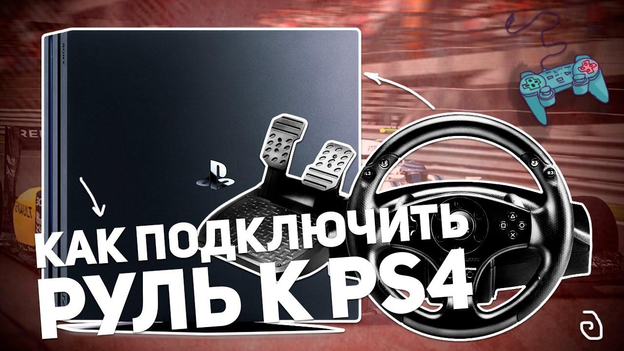 ЛУЧШИЙ РУЛЬ ДЛЯ PS4 PS3 XBOX ONE и PC от LOGITECH | ОБЗОР G920 и .