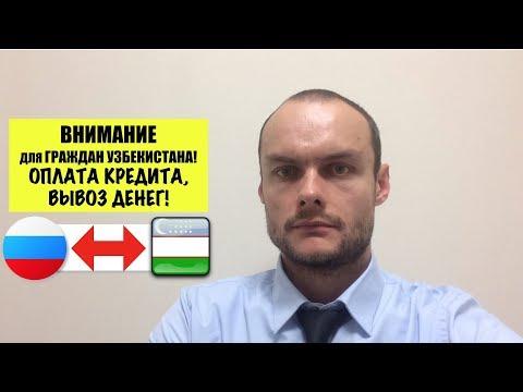 Внимание для граждан Узбекистана! Оплата кредита, вывоз денег! Миграционный юрист
