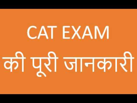 CAT exam detail in hindi  | CAT exam preparation , benefit, eligibility