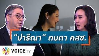 """Talking Thailand - อดีตเลขา ส.ป.ก. แฉ! """"ปารีณา""""หัวใสแบ่งที่ตบตา คสช.จนไม่ถูกยึดให้คนจน"""