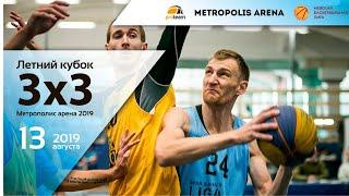 ЛЕТНИЙ КУБОК 3Х3 «МЕТРОПОЛИС-АРЕНА» 2019, SF2