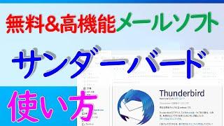 【Windows 10】無料で高機能なメールソフト「Thunderbird(サンダーバード)」のインストールから基本操作方法について screenshot 5