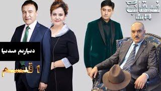 ( ئەڭ يىڭى تورتېلىۋېزىيە فىلىمى نىقاب 1 قىسىم ( سۇزۇك   Uyghur Kino 2020   уйгурские фильмы  
