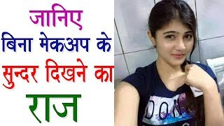 How to Look Beautiful Without Makeup/ Beauty Tips & Tricks in Hindi
