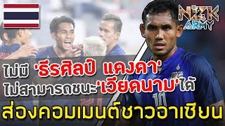 ส่องคอมเมนต์ชาวอาเซียน-หลังทีมชาติไทยไม่มี'ธีรศิลป์-แดงดา-ในศึกฟุตบอลโลกรอบคัดเลือกโซนเอเชีย