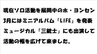 日本でも人気の韓国K-POPグループの SS501のメンバー、ホ・ヨンセンが 1...