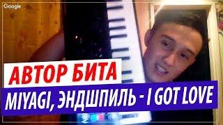 Автор музыки Miyagi Эндшпиль I Got Love Ft Рем Дигга