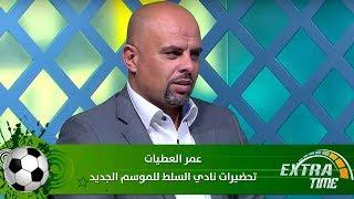عمر العطيات - تحضيرات نادي السلط للموسم الجديد