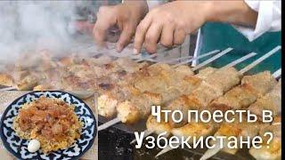 Что поесть в Узбекистане традиционные блюда узбекской кухни