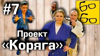 Захваты в самбо от Петра Кретова, Наташа и сломанное ухо. Реалити-шоу