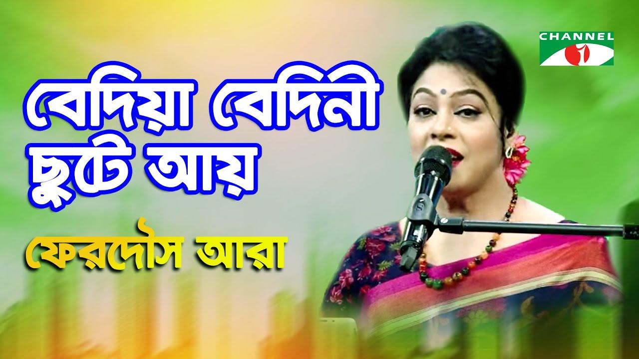 Bediya Bedini Chute Ay   Gaan Diye Shuru   Ferdous Ara   Nazrul Song   Channel i