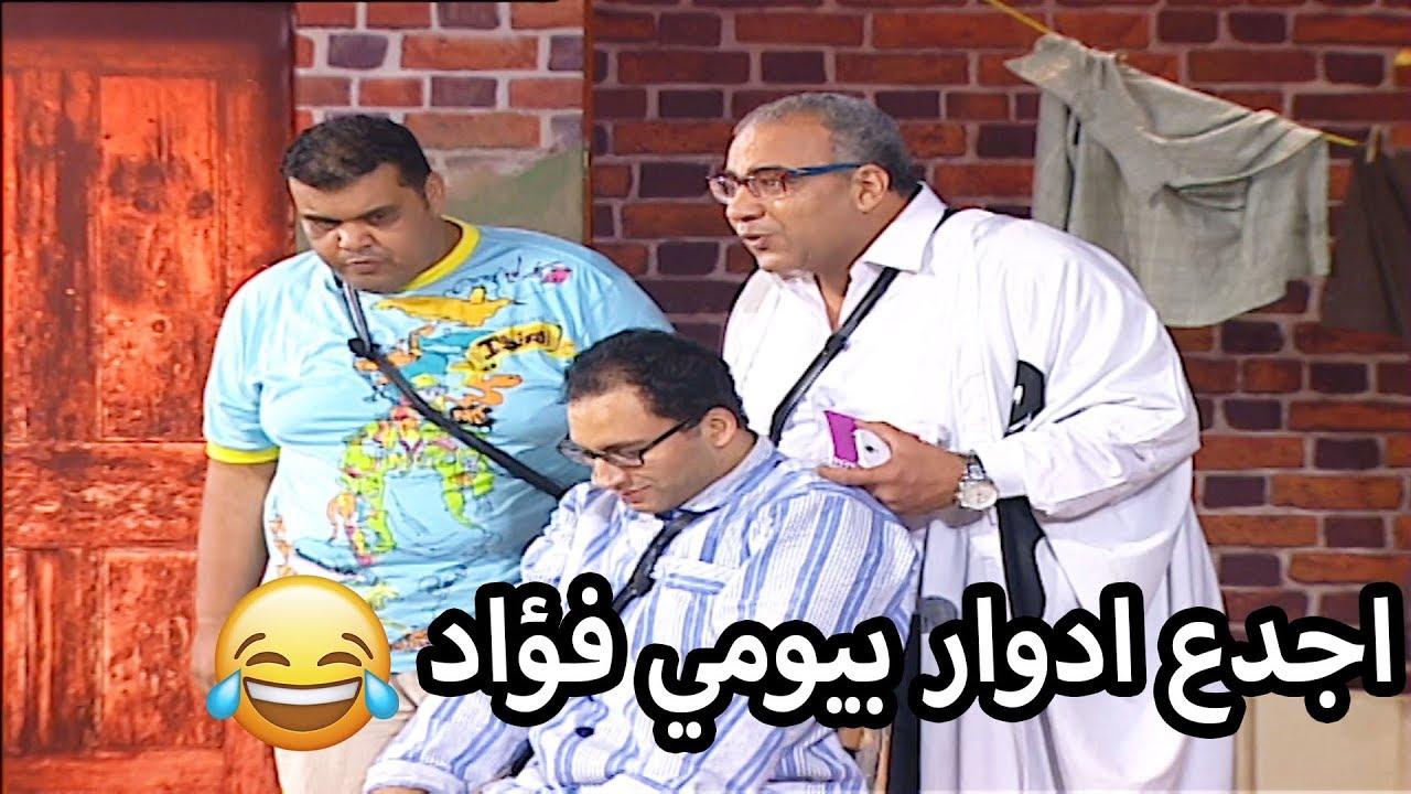 بيومي فؤاد واحمد فتحي في اجدع ادوارهم