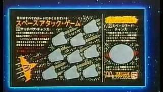 1982年 マクドナルド CM スペースアタック・ゲーム