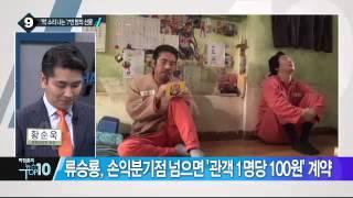 법정서 밝혀진 배우들의 영화 출연료 비밀  _채널A_뉴스TOP10