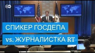 Перепалка спикера Госдепа и журналистки RT