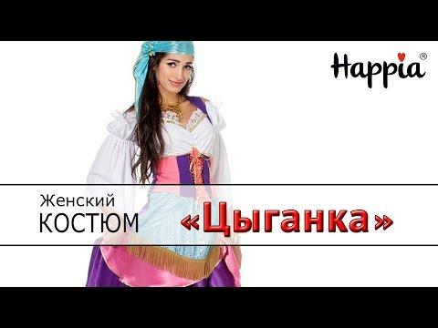 Цыганский костюм для девушки