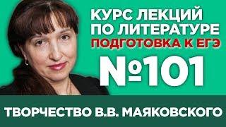 В.В. Маяковский (краткий и полный варианты сочинений) | Лекция №101