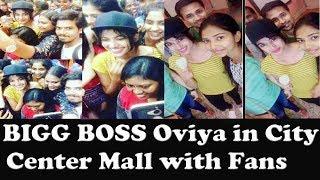 BIGG BOSS Oviya in Chennai City Centre Mall with Fans | Oviya Latest Photos | Bigg Boss Tamil
