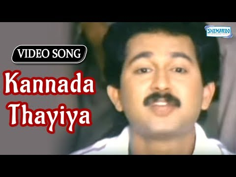Kannada Thayiya - Shruti - Kannada Superhit Songs