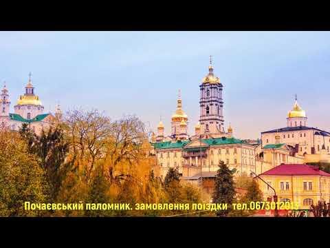 Почаївська Лавра на Пасху. Воскресіння Христове в Почаєві.