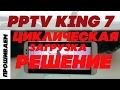 Решение проблемы при прошивке PPTV KING 7 mp3