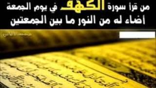 عبدالعزيز الأحمد ... سورة الكهف