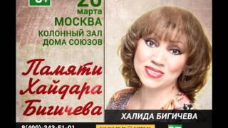Памяти Хайдара Бигичева.26 марта.Москва(, 2016-01-19T13:05:59.000Z)