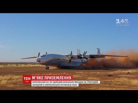 Повітряний позашляховик: український Ан-22 здійснив посадку серед пустелі Малі