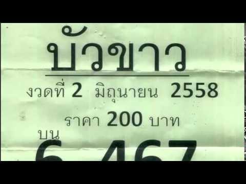 เลขเด็ดงวดนี้ หวยซองบัวขาว 2/06/58