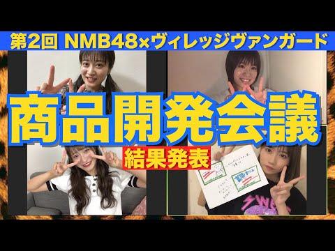 NMB48の難波自宅警備隊#74 [オンライン商品開発会議 結果発表!]