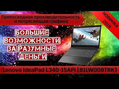 Обзор ноутбука Lenovo IdeaPad L340-15API (81LW008TRK). Большие возможности за разумные деньги.