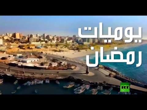يوميات رمضان من غزة مع الشاعر الفلسطيني سليم النفار  - 22:57-2021 / 5 / 12