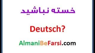 خسته نباشید به آلمانی