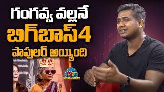 గంగవ్వ వల్లనే బిగ్ బాస్ 4 పాపులర్ అయింది | Rahul Sipligunj Interview | NTV Entertainment